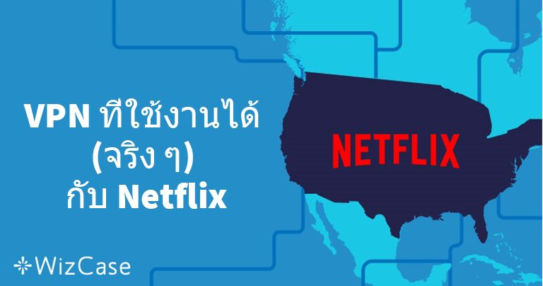 วิธีดู Netflix ของอเมริกาได้จากทุกที่  – (ทดสอบเดือนกรกฎาคม ตุลาคม 2019)